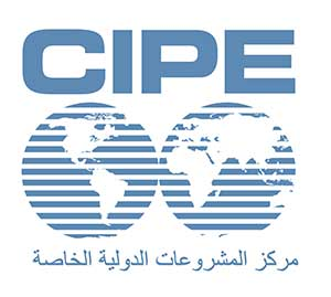 مركز المشروعات الدولية الخاصة –CIPE